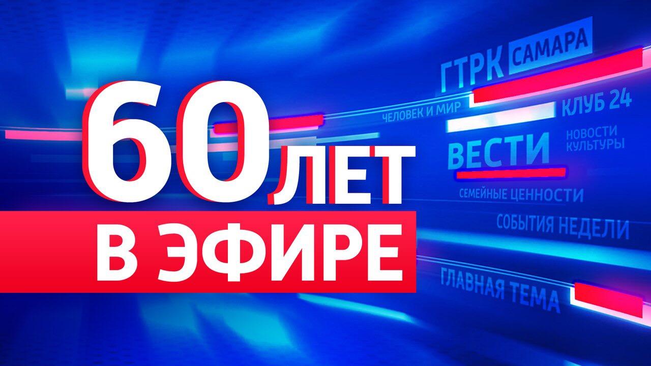 ГТРК «Самара»  - 60 лет в эфире!