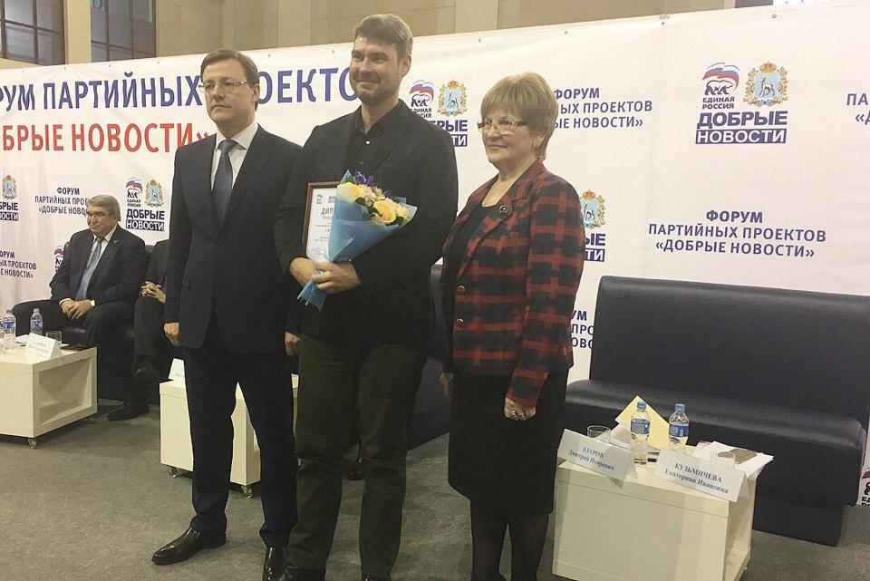 Специальный корреспондент ГТРК «Самара» Виктор Шепелев победил на форуме партийных проектов «Добрые новости»
