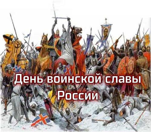 Открытка с днем воинской славы, для вконтакте