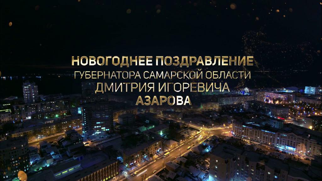 только поздравление от азарова с новым годом для тех, кого