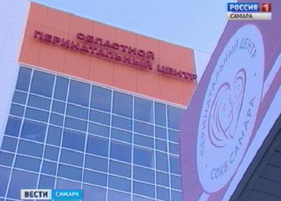 Строительство областного перинатального центра вСамаре окончено