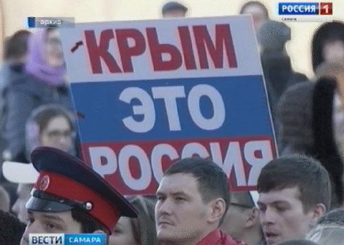 ВСамарской области отмечают годовщину воссоединения Крыма сРоссией