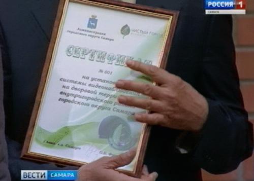 ВСамаре жителям самого чистого двора дали сертификат наустановку системы видеонаблюдения