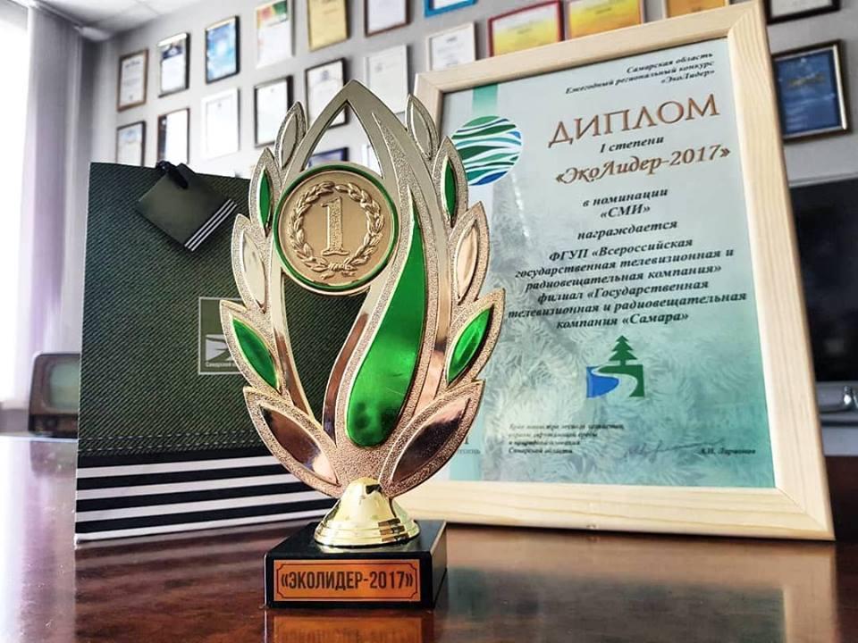 """ГТРК """"Самара"""" - """"ЭкоЛидер Самарской области 2017"""""""