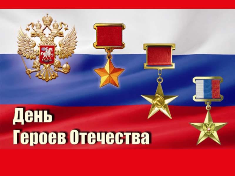 Герои отечества картинки 9 декабря