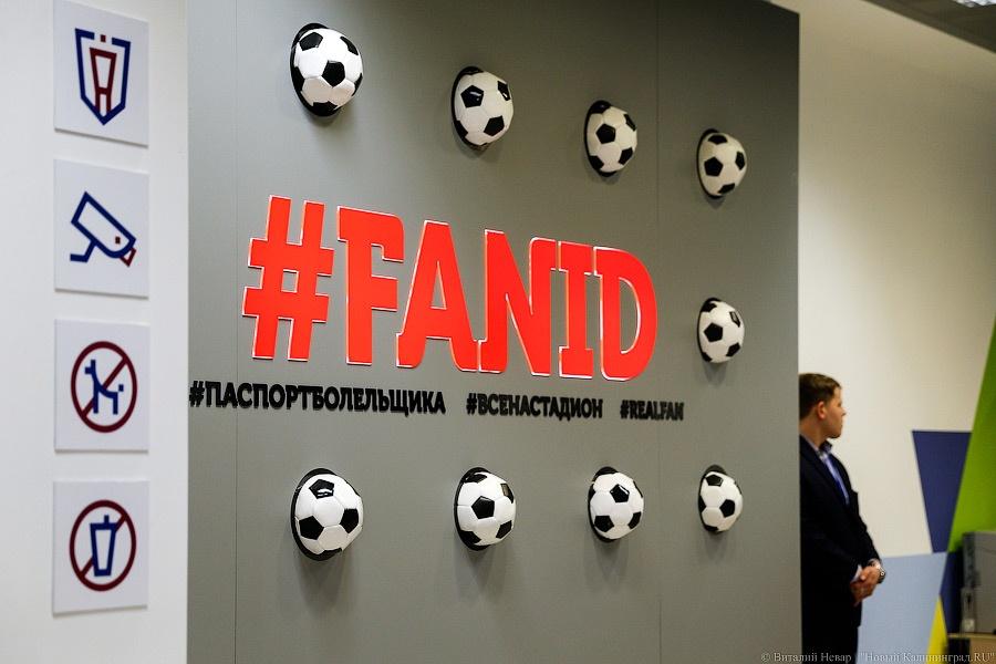 Паспорт болельщика для FIFA-2018 можно получить вЯрославле иРыбинске