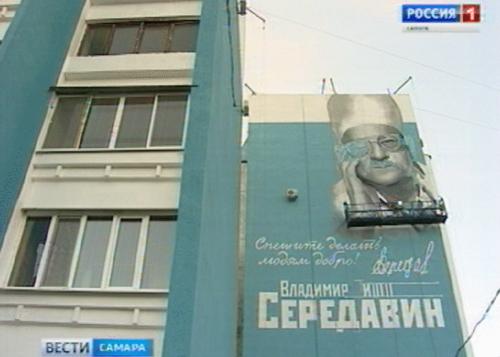 ВСамаре портрет Юрия Гагарина нарисуют нафасаде дома наДемократической