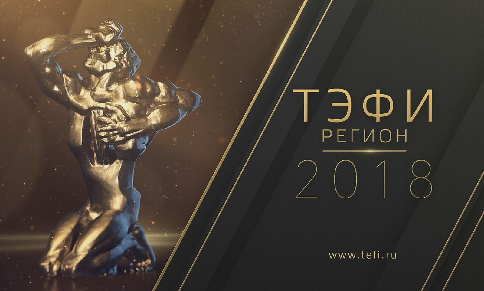 """ГТРК """"Самара"""" завоевала бронзового Орфея третий раз подряд"""