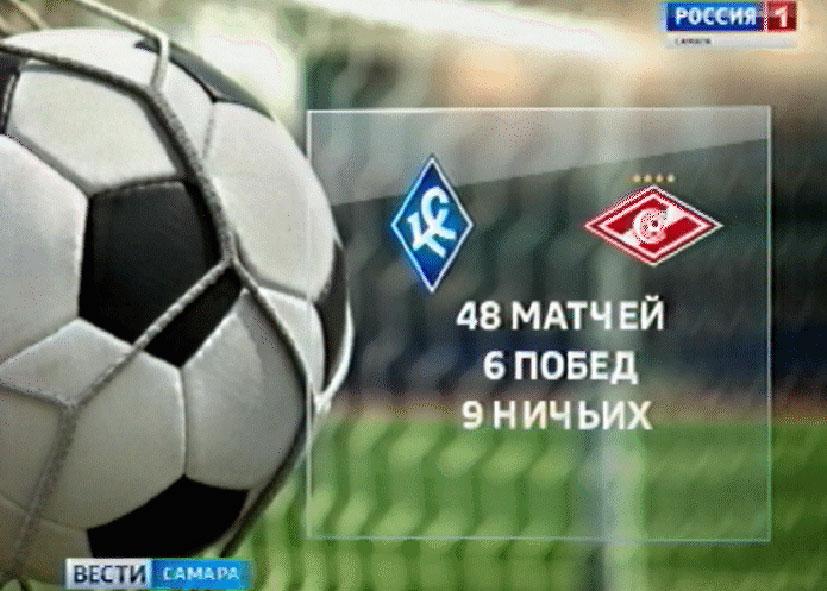 ВСамаре на«Спартак» продали уже 10 тыс. билетов